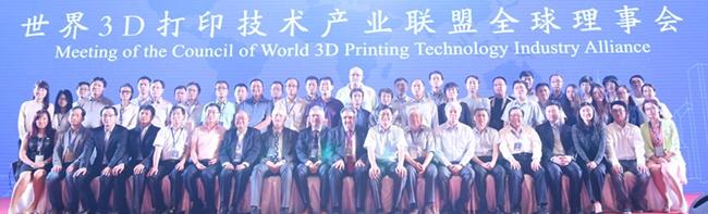 2016年第四届世界3D打印技术产业大会暨博览会将于上海举办