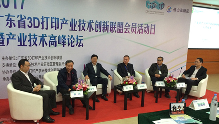 广东3D打印产业技术高峰论坛在佛山南海举行 - 图片