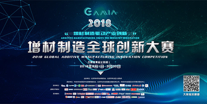 「2018增材制造全球创新大赛」正式发布,增材制造市场前景良好 - 图片