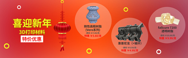 降价,不啰嗦,新年第一棒,魔猴网推出三种特价材料!