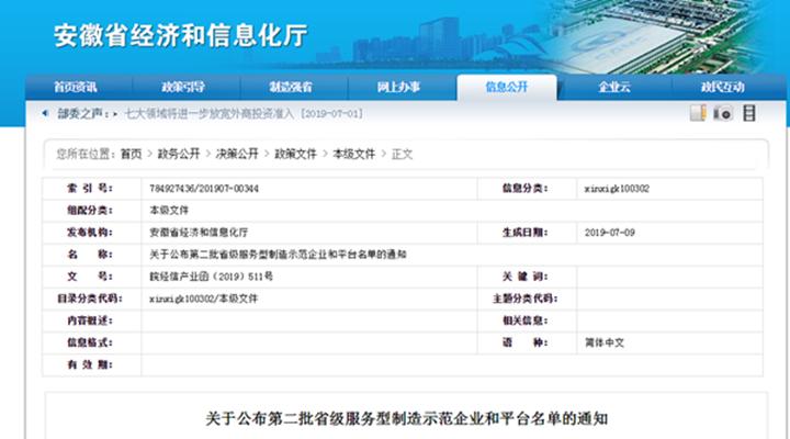 恭喜魔猴3d打印云服务平台荣获安徽省第二批省级服务型制造示范企业(平台)!