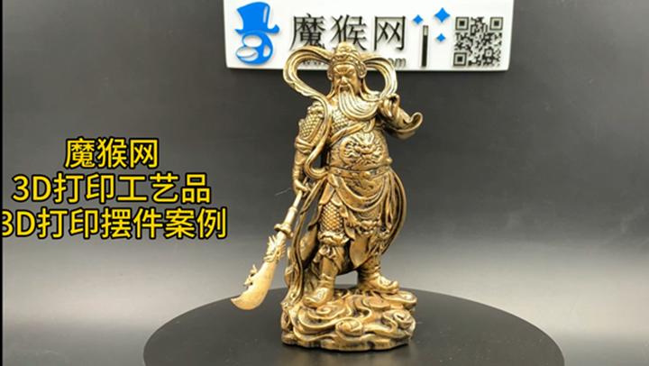 魔猴网3D打印案例:3D打印工艺品 - 图片