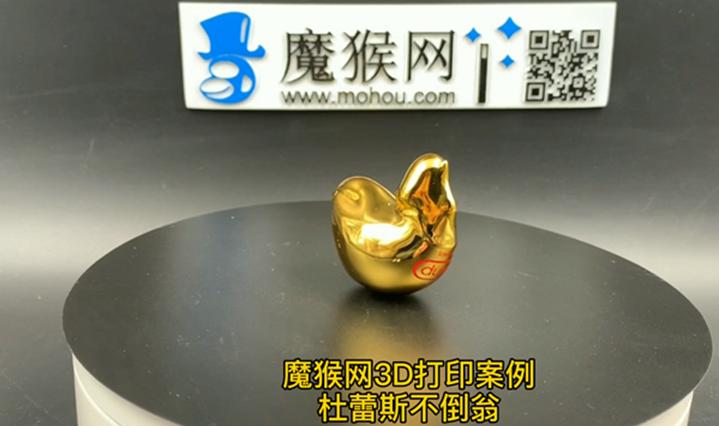 魔猴网3D打印视频案例:电镀杜蕾斯不倒翁