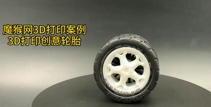 魔猴网3D打印视频案例:3D打印橡胶树脂组合轮胎