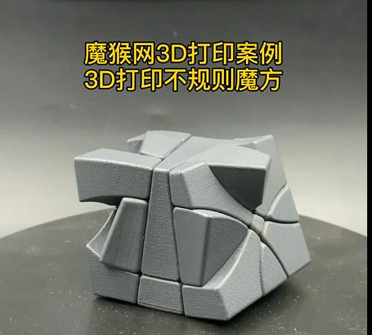 魔猴网3D打印视频案例:惠普尼龙不规则魔方