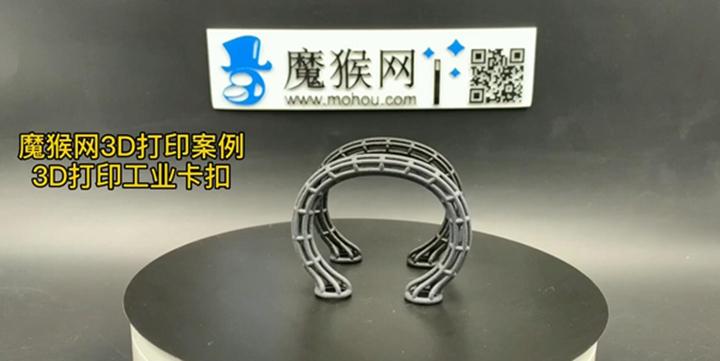 魔猴网3D打印视频案例:3D打印惠普尼龙卡扣