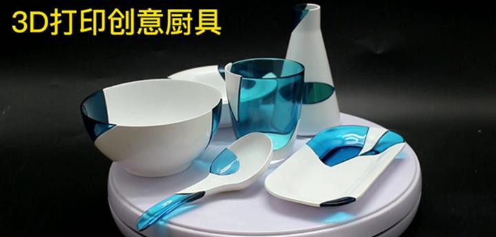 魔猴网3D打印案例:3D打印创意厨具 - 图片
