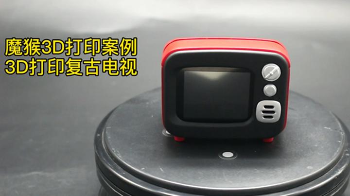 魔猴3D打印案例:3D打印复古电视原型机