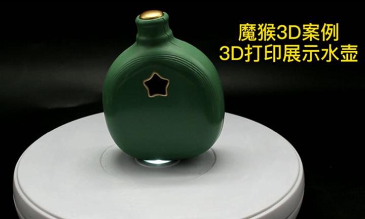 魔猴网3D打印案例:3D打印创意水壶